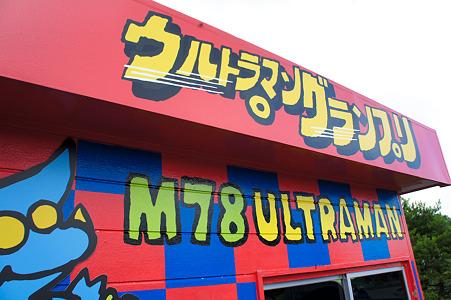ぐりんぱ-Grinpa-:ウルトラマングランプリ