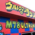 Photos: ぐりんぱ-Grinpa-:ウルトラマングランプリ