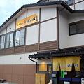 Photos: 女川駅前の温泉 ゆぽっぽ