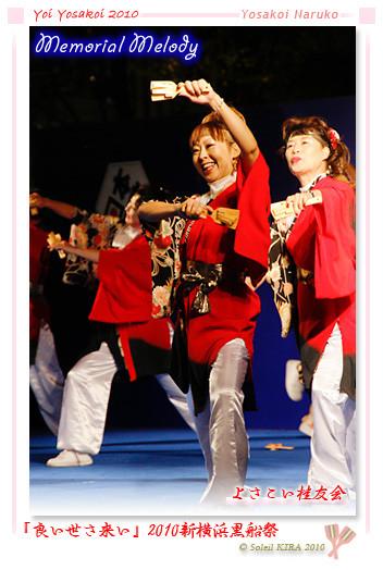 写真: よさこい桂友会_11 - 良い世さ来い2010 新横黒船祭