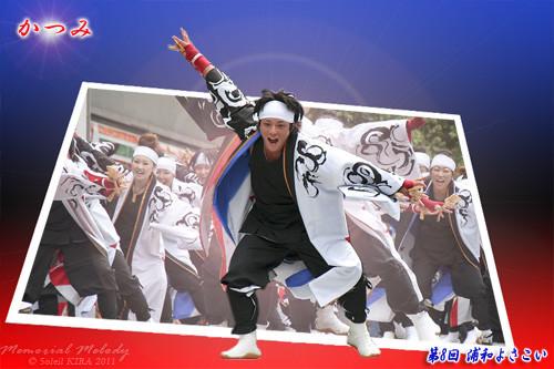 写真: かつみ(鳴子会)_20 - 第8回 浦和よさこい2011