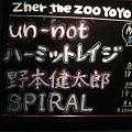 Photos: 20110608 Zher the Zoo SPIRAL