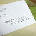 写真: Qpodで買ったアリエッティチケット届いた!