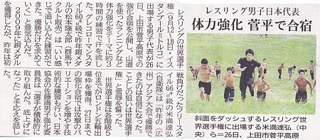 レスリングチーム (2)