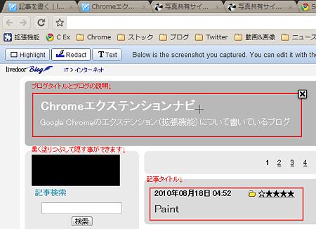 Chromeエクステンション:Screen Capture (by Google)(画像編集、拡大)