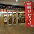 写真: メガネの三城 ピエスタ桃花台店、もうすぐ閉店!