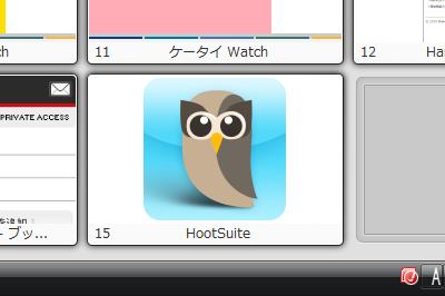 HootSuiteはOpera11.10の新しいスピードダイヤルに対応してた♪(拡大)