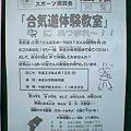 Photos: 6/12本庄小学校で合気道体験教室