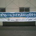 写真: のぼり!!!! @triathlonclub