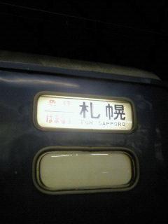 Photos: いざ札幌に