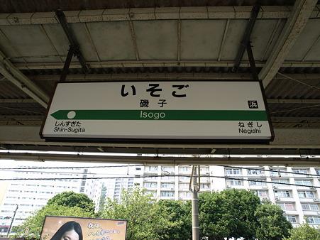 磯子駅名標