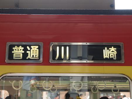 1000形(横浜駅)