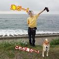 写真: 2-2海だぞ~
