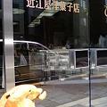 Photos: 近江屋洋菓子店