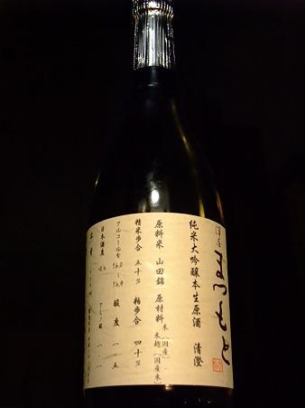 澤屋まつもと 純米大吟醸 本生原酒 清澄