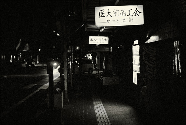 医大前商店街
