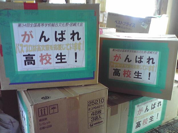 Photos: 【口蹄疫バスプロ本部】午前中、高文祭の消毒マットの準備をしました...