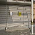 Photos: 加倉井漁具店