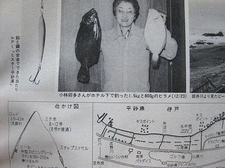 ミスター平砂浦