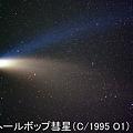 Photos: ヘールボップ彗星