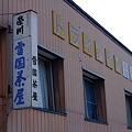 Photos: ドライブイン 雪国茶屋