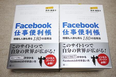 「Facebook仕事便利帳」2月25日発売でございます!