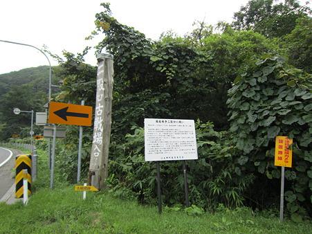 二股古戦場跡入口