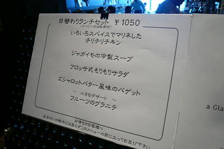 2010.07.05/銀座・アロッサ/日替わりランチセット