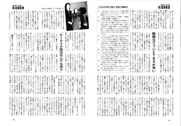 週刊文春 新垣結衣 主演 「恋空」を襲ったパクリ疑惑2
