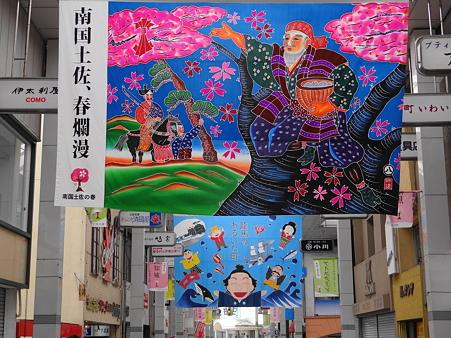 高知市商店街の看板
