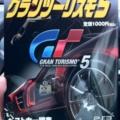 写真: GT5公式ファンBOOK