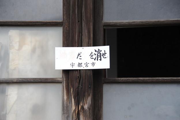 宇都宮_0039