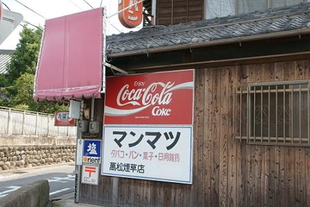 萬松煙草店