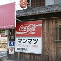 写真: 萬松煙草店