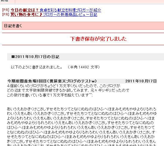 楽天ブログ文字数制限解除14492