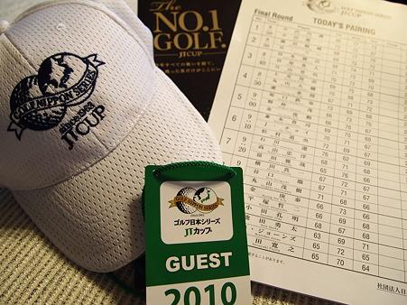 ゴルフ日本シリーズ最終戦