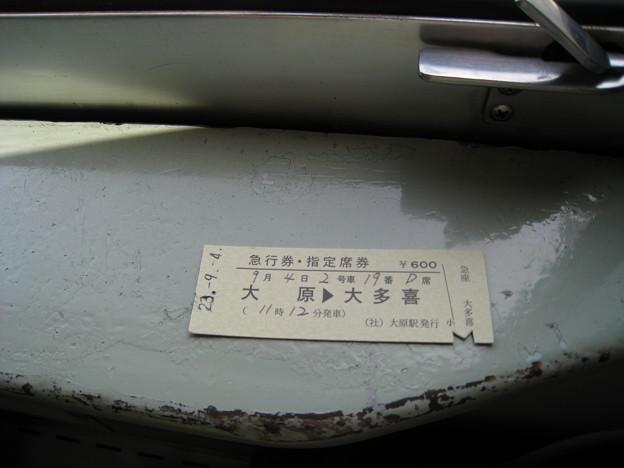 いすみ鉄道 キハ52 急行券
