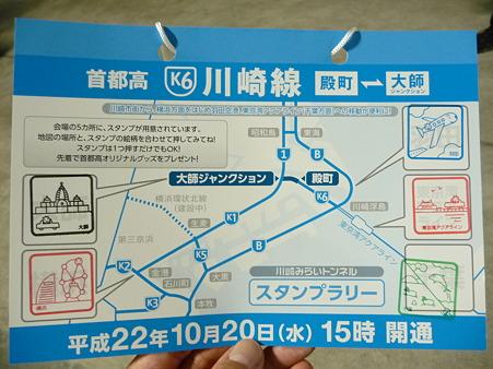 101003-川崎Tスタンプラリー (8)