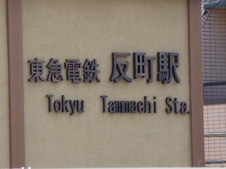 110622-東横廃線 反町→横浜 (14)