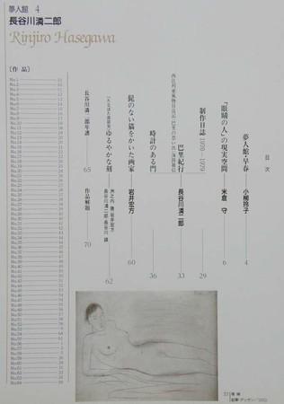 夢人館4,長谷川 潾二郎,目次,拡大
