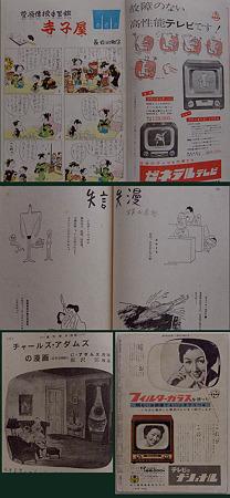 週刊朝日別冊昭和31年3号