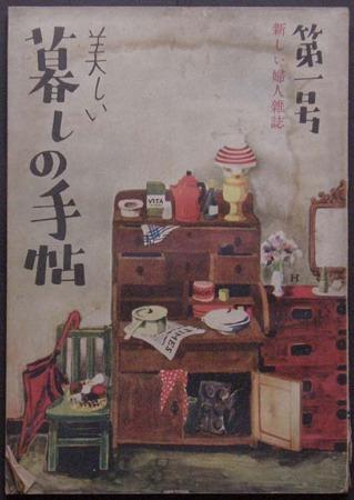 美しい暮しの手帖 第1世紀 第一号