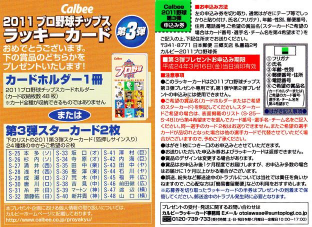 プロ野球チップス2011No.ラッキーカード第3弾