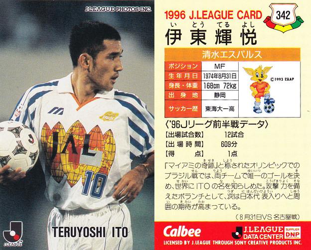 Jリーグチップス1996No.342ブラック伊東輝悦(清水エスパルス)