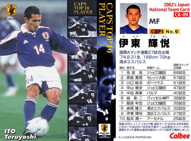 日本代表チップス2002CA-09伊東輝悦(清水エスパルス)