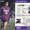 Photos: Jリーグチップス1998No.043久保竜彦(サンフレッチェ広島)