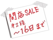 title_logo_sale