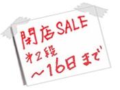 Photos: title_logo_sale隨ャ2蠑セ