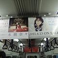 Photos: お奈々@京浜東北線 Nan...