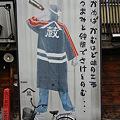 写真: お店の幕の絵 (群馬県高崎市)